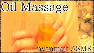 【音フェチ】 オイルマッサージ Oil Massage 【ASMR】【whisper】
