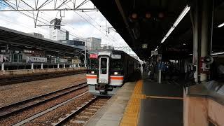 左側めっちゃ鳥糞塗れじゃんw。キハ75系快速みえ7号鳥羽行名古屋13番線発車