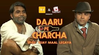 Daaru Pe Charcha Ep.03 ft. Vijay Maal Legaya by ScreenPatti