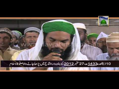 Ya Rasool Allah Salamun Alaik - Salat o Salam - Qari Khalil Attari