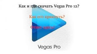 Видео Урок #3: Как скачать Sony Vegas Pro 12 + Crack?