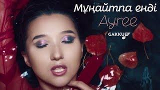 Ayree - Мұңайтпа енді