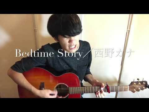 【1日1カバー】Bedtime Story/西野カナ(Short Cover)