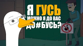 КУПЛИНОВ СТАЛ ГУСЕМ |Анимация про Куплинова| Untitled Goose Game