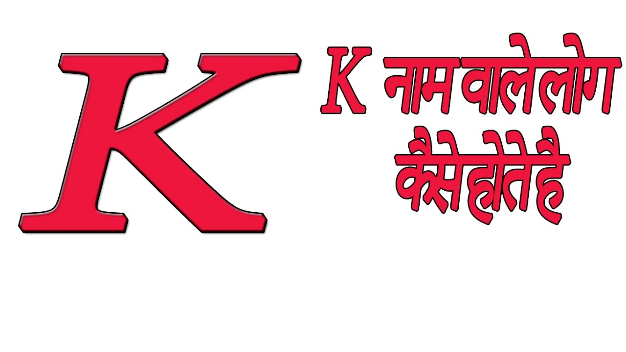 k name people # k naam wale log kaise hote hai आप को पता है
