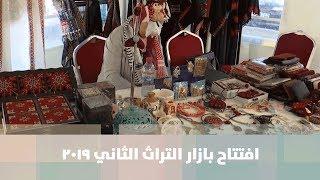 افتتاح بازار التراث الثاني 2019