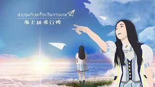 SINNEJ - สายลมกับเครื่องบินกระดาษ Feat Jeaniich [JENNIS BNK48 Fan song][Official Lyrics Video]