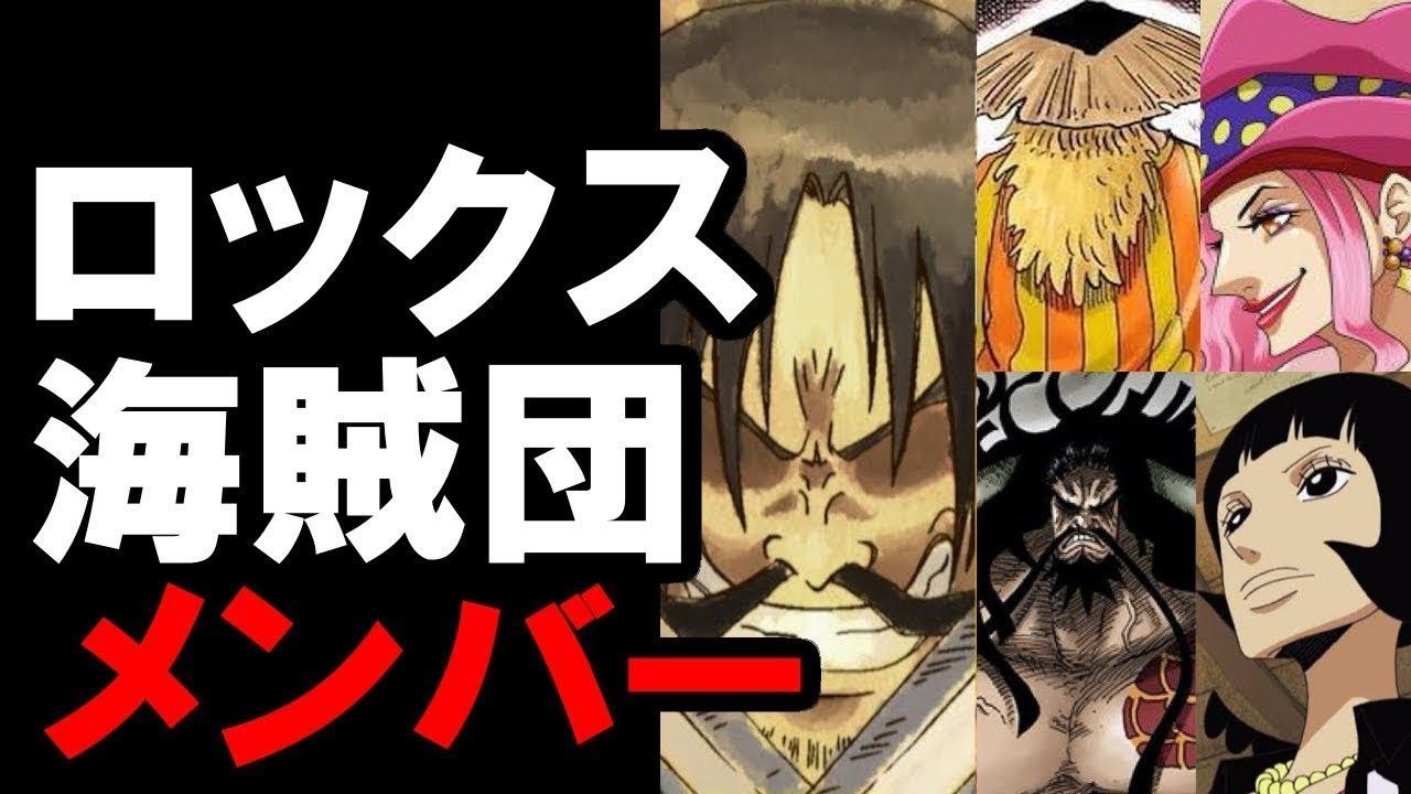 【ワンピースネタバレ】ロックス海賊団メンバーが全て分かってしまった件\u2026 【コミック 収納】