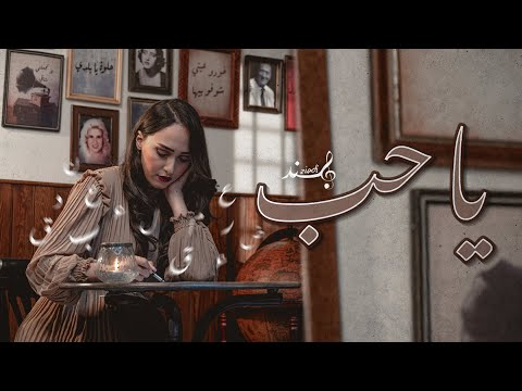 هند زيادي - يا حب (فيديو كليب حصري)
