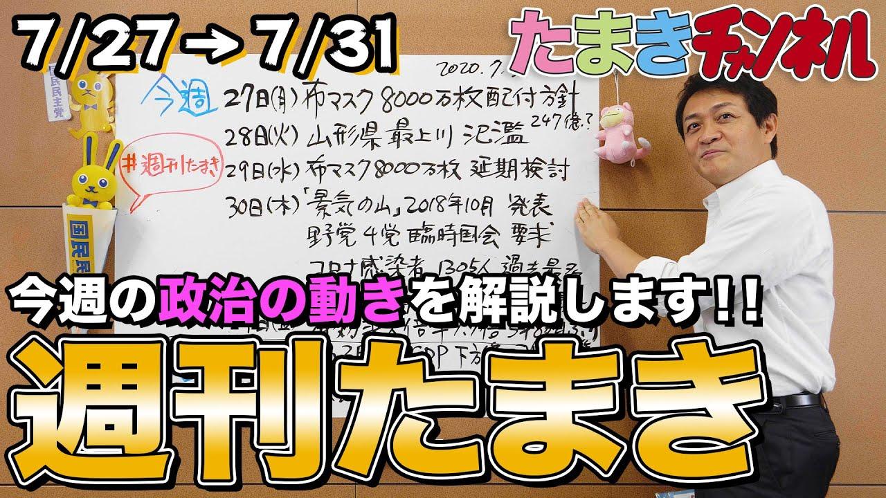 【週刊たまき】7/27〜31のまとめ解説、来週8/3〜の注目する出来事は?