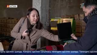 Астаналық шенеуніктер қызмет бабында қабылдаған сыйлықтарын арнайы орталыққа тапсырады