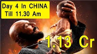 Baahubali 2 Collection Day 4 In CHINA Till 11 30 Am