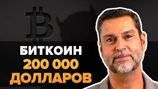 БИТКОИН БУДЕТ СТОИТЬ 200 000 ДОЛЛАРОВ СПУСТЯ 12 МЕСЯЦЕВ!!! (РАУЛЬ ПАЛЬ)
