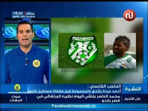 النشرة الرياضية الساعة 19:30 ليوم الإربعاء 14 فيفري 2018-قناة نسمة
