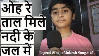 ओहरे ताल मिले नदी के जल में | Oh re Taal Mile Nadi Ke Jal Mein | Sanjeev Kumar | Anokhi Raat song