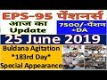 EPS 95 Pensioners Today 25 June 2019 Latest Update | EPS-95 Pension News - Buldana Agitation 183 Day