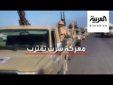 سرت الليبية .. حيث طبول الحرب لا تهدأ  - نشر قبل 5 ساعة