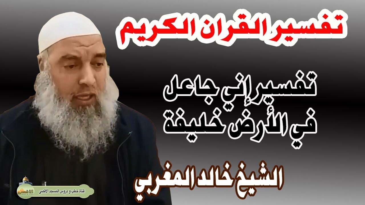 تفسير اني جاعل في الارض خليفة | الشيخ خالد المغربي تفسير القران الكريم