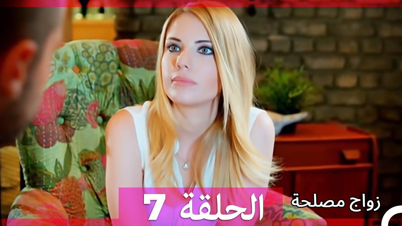 مسلسل زواج مصلحه مدبلج الحلقه(7)