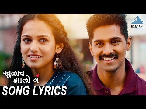Khulach Zalo Ga Song With Lyrics - Superhit Marathi Songs 2019   Nitish Chavan, Shivani Baokar