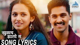 Khulach Zalo Ga Song with Lyrics Superhit Marathi Songs 2019 | Nitish Chavan, Shivani Baokar