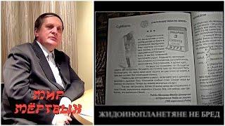 Сергей Салль - Кто такие посланники инфернальных миров оккультисты сатанисты