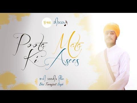 Poota Mata Ki Asees | Shabad Kirtan | Bhai Taranjeet Singh