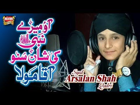 Arsalan Shah - Aqa Maula - New Naat 2018 - Heera Gold thumbnail