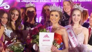 Финал конкурса 'Петербургская Красавица 2018'