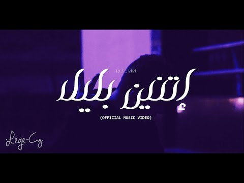 Lege-Cy - 02:00 am | اتنين بليل (Official Music Video)