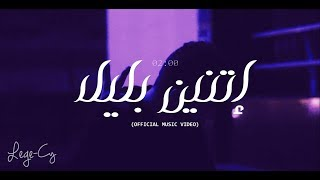 Lege-Cy - 02:00 am |  ليجي-سي - اتنين بليل (Official Music Video)