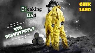[Что посмотреть?] Во все тяжкие | Breaking Bad