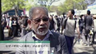 平和への権利 アースデイ東京2017 新倉修氏 インタビュー