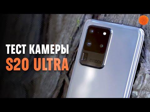 ❗ Galaxy S20 Ultra: ПОЛНЫЙ обзор камеры