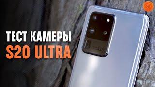 Galaxy S20 Ultra: ПОЛНЫЙ обзор камеры