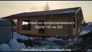 Новосибирск Ботанический сад. Дом-баня из профилированного бруса 150 на 200