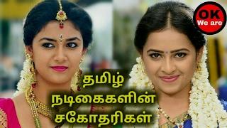 Tamil actress sisters | தமிழ் நடிகைகளின் சகோதரிகள்