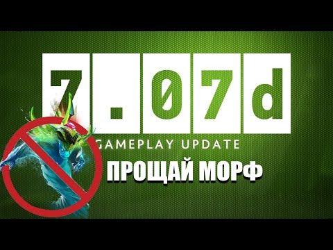 видео: НОВЫЙ ПАТЧ 7.07d - УБИЛИ МОРФА! dota 2