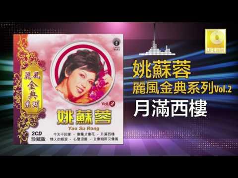 姚苏蓉 Yao Su Rong - 月滿西樓 Yue Man Xi Lou (Original Music Audio)