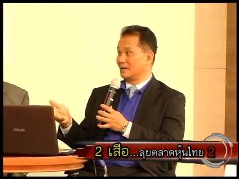 2 เสือลุยตลาดหุ้นไทย ตอน 2