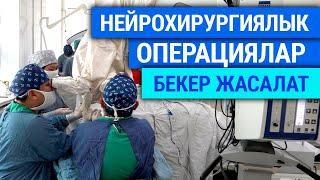 Нейрохирургиялык операциялардын 80 пайызы Кыргыз жеринде жасалат