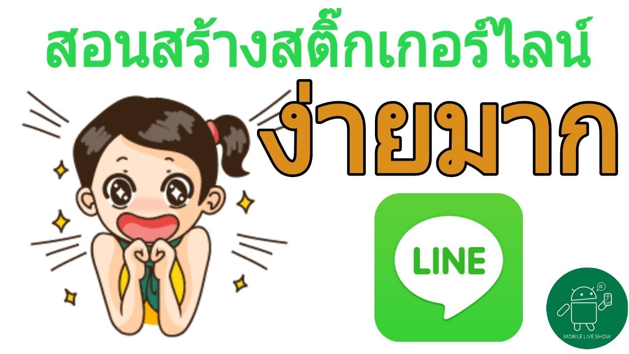 ขาย stricker Line