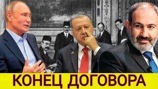Путин вернёт Армянские земли? Конец договора Между Турцией и Россией