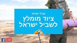 שביל ישראל - איזה ציוד צריך לקחת לטיול ב