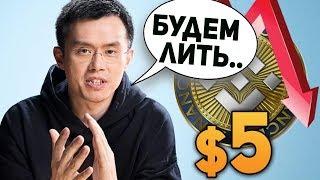 Биткоин ИНСАЙД Как Binance Будет Покрывать Убытки 7000 BTC Май 2019 Прогноз