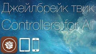 Як підключити геймпад до іДевайсу на iOS 7 з твіки Controllers for All