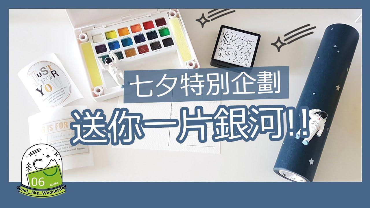 ▌七夕特別企劃  ▌宇宙迷一定喜歡的禮物 X 博客來了