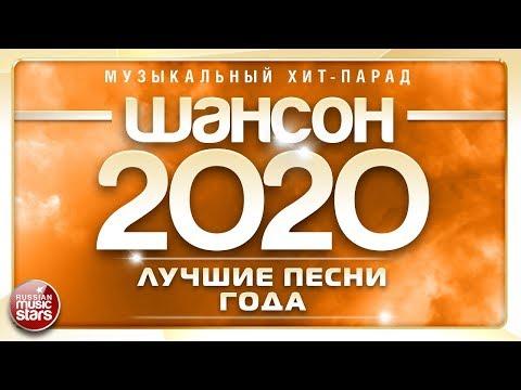 ШАНСОН ГОДА 2020 ✮ ЕЖЕГОДНЫЙ МУЗЫКАЛЬНЫЙ ХИТ-ПАРАД ✮ САМЫЕ ЛУЧШИЕ ПЕСНИ ✮ 40 СУПЕР ХИТОВ ✮