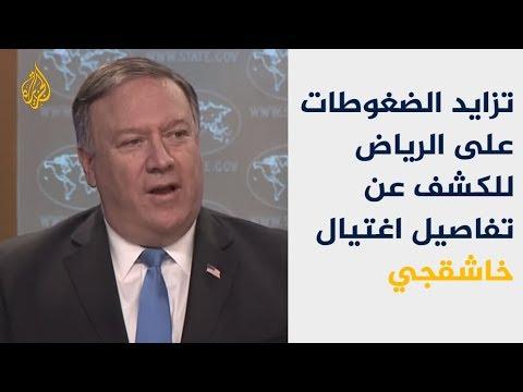 هل تستجيب السعودية للضغوط الدولية المطالبة بسرعة التحقيق؟  - نشر قبل 4 ساعة