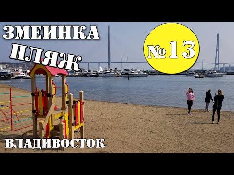 Владивосток, Змеинка, море, мост, пляж. #БлогВладивосток